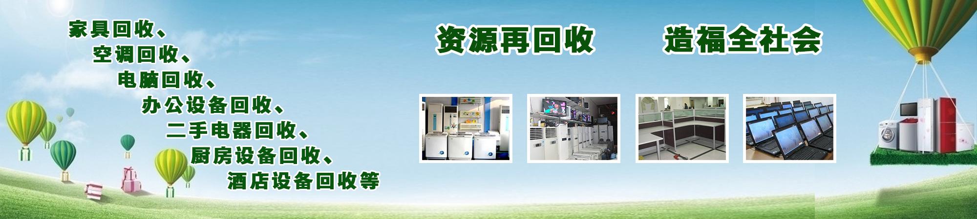 武汉家具回收,办公家具回收,厨房设备回收