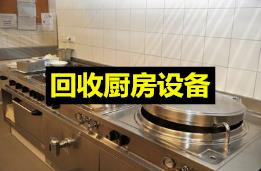 武汉酒店用品回收、蛋糕房设备回收、厨房设备回收、不锈钢制品回收、空调电器等物资回收
